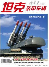 《坦克装甲车辆》2017年24期