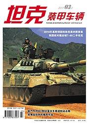 坦克装甲车辆2017年05期