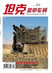 坦克装甲车辆2017年07期