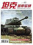 坦克装甲车辆2017年13期