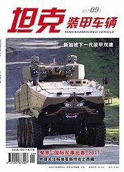 坦克装甲车辆2017年17期