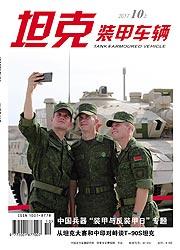 坦克装甲车辆2017年19期