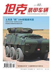 坦克装甲车辆2017年03期
