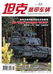 坦克装甲车辆2017年09期