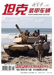 《坦克装甲车辆》2017年22期