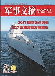《军事文摘》2018年01期