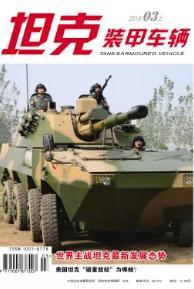《坦克装甲车辆》2018年05期