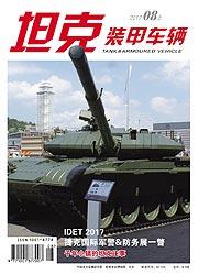 坦克装甲车辆2017年15期
