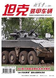 《坦克装甲车辆》2017年20期