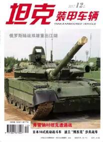 《坦克装甲车辆》2017年23期