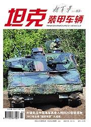 坦克装甲车辆2017年06期