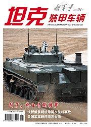 坦克装甲车辆2017年02期