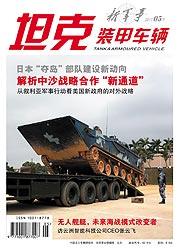 坦克装甲车辆2017年10期