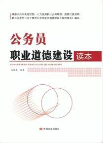 《公务员职业道德建设读本》