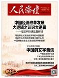 《人民论坛》2017年9月下27期