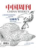 中国周刊2016年12期