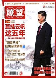 瞭望新闻周刊2017年09期
