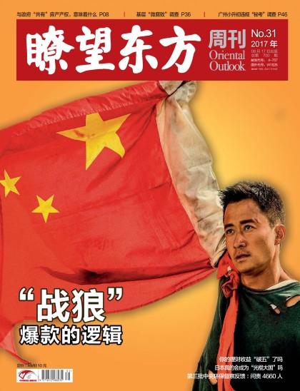 《瞭望东方周刊》2017年31期