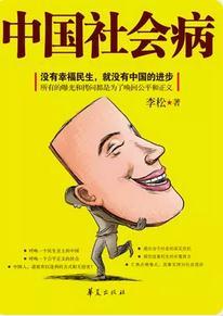《中国社会病》