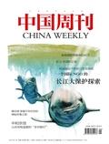 中国周刊2017年01期