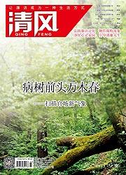 清风2017年03期