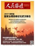 《人民论坛》2017年5月上(特刊)13期