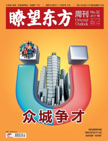 《瞭望东方周刊》2017年32期