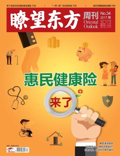 《瞭望东方周刊》2017年34期