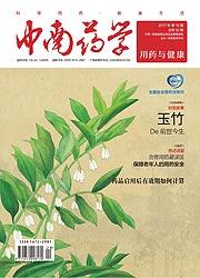 《中南药学.用药与健康》2017年10期