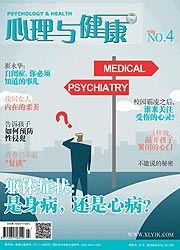 心理与健康2017年04期