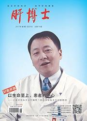 肝博士2017年03期