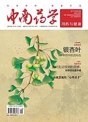 《中南药学.用药与健康》2017年8期
