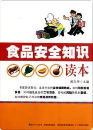 《食品安全知识读本》