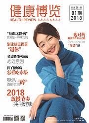 《健康博览》2018年01期