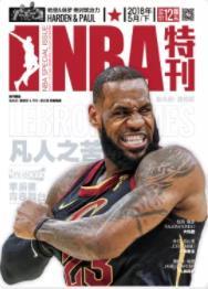 《NBA特刊》2018年09期