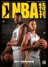 《NBA特刊》2018年18期