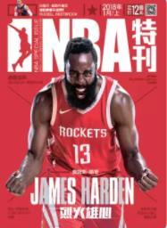《NBA特刊》2018年01期