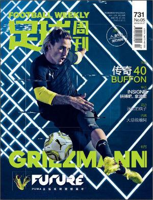 《足球周刊》2018年05期