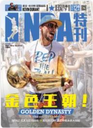 《NBA特刊》2018年12期