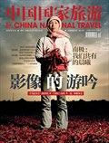 中国国家旅游2016年12期