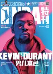 《NBA特刊》2018年02期