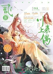 武侠故事·飞魔幻B2017年05期