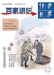 传奇故事·百家讲坛蓝版2017年02期