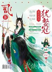 武侠故事·飞魔幻B2017年02期