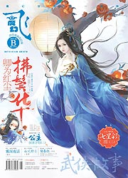 武侠故事·飞魔幻B2017年04期