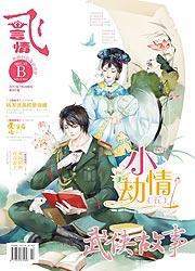 武侠故事·飞言情B版2017年07期