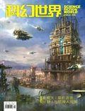 《科幻世界》2014年05期