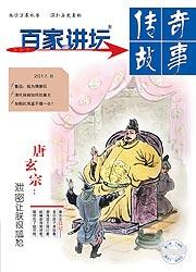 传奇故事·百家讲坛蓝版2017年08期