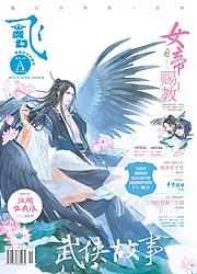 武侠故事·飞魔幻A2017年08期