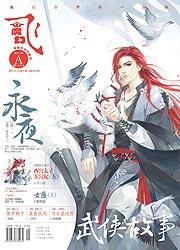 武侠故事·飞魔幻A2017年03期
